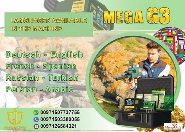 mega-detection-mega-g3-2020-long-range-metal-detector-big-2