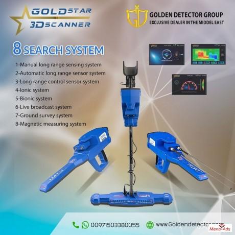 goldstar-3d-scanner-best-multi-system-metal-detectors-2021-big-0