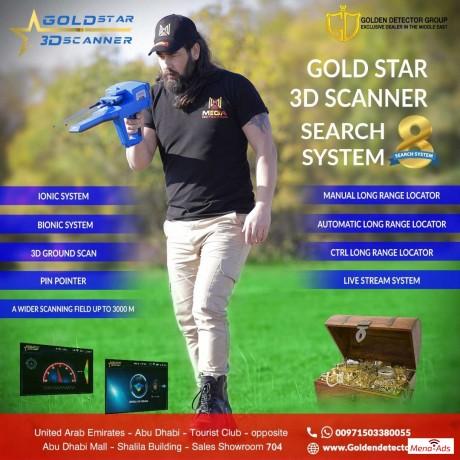 gold-star-3d-scanner-multi-systems-metal-detector-big-0