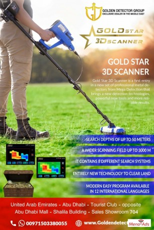 gold-detector-2021-gold-star-3d-scanner-big-0