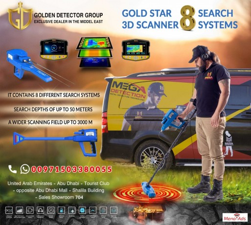 3d-gold-star-ground-scanner-and-metal-detector-with-3d-imaging-system-big-1