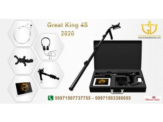 Metal detector 2020 | GREAT KING  4S