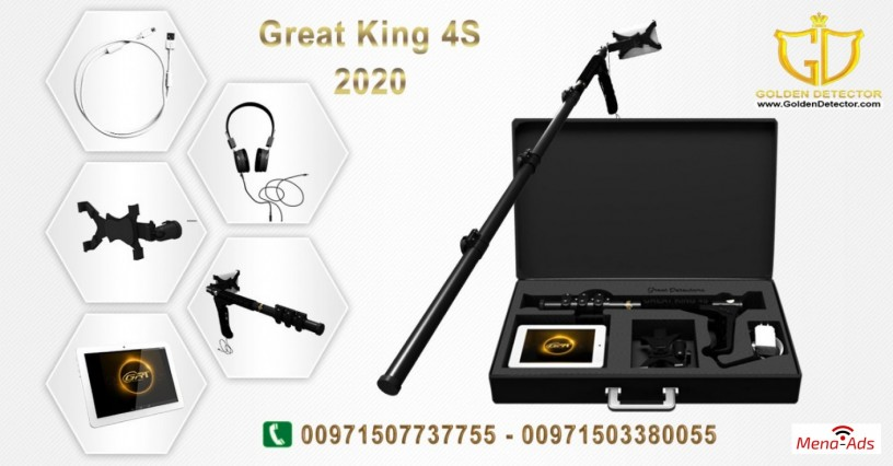 metal-detector-2020-great-king-4s-big-0