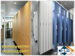 GS  بتوفرلك جميع الابواب واللوكرز وقواطيع الحمامات HPL