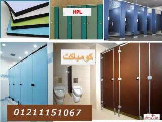 قواطيع حمامات ودولايب وفواصل من الكومباكت HPL