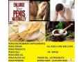 man-clinic-enlargement-productscream-27783434273-small-0