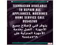 contact-95545769-all-electronic-repairs-air-conditioner-repairs-service-small-1