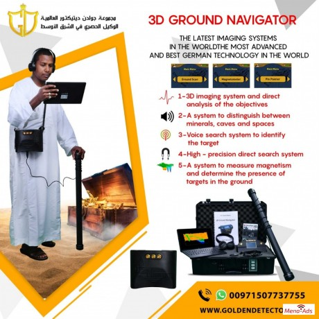ground-navigator-3d-metal-detector-2020-big-4