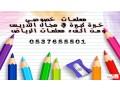 arkam-maalmat-khsosy-alryad-small-0