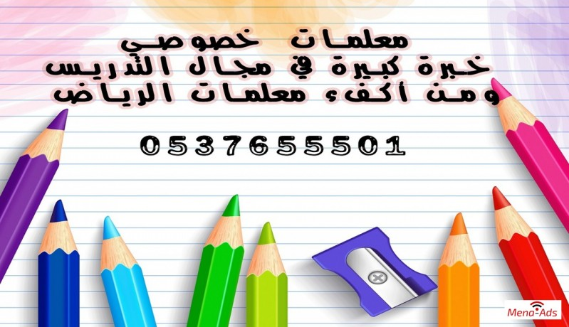 arkam-maalmat-khsosy-alryad-big-0