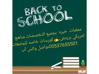 معلمات خصوصي بالرياض0537655501
